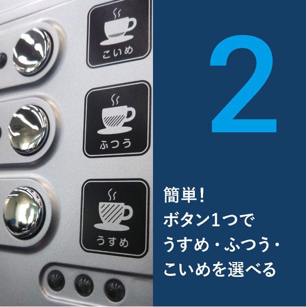 2. 簡単!ボタン1つでうすめ・ふつう・こいめを選べる