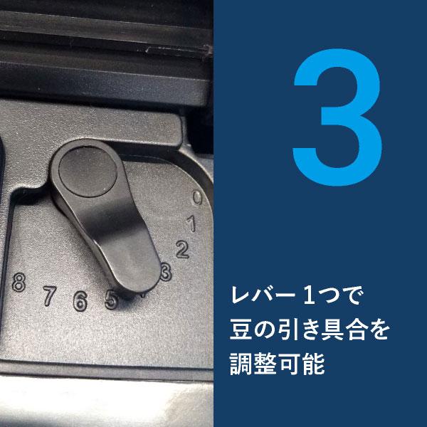 3. レバー1つで豆の引き具合を調整可能