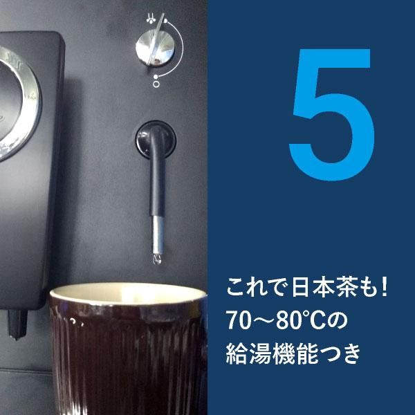 5. これで日本茶も!70〜80℃の給湯機能つき