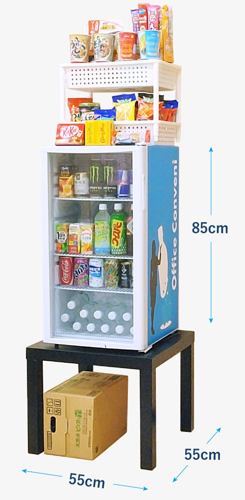 ご利用冷蔵庫のイメージと寸法