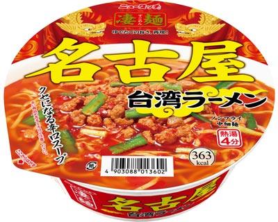 ヤマダイ ニュータッチ凄麺:名古屋台湾ラーメン