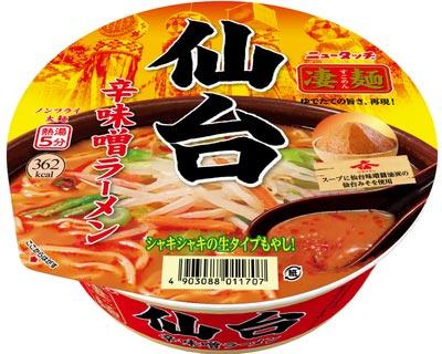 ヤマダイ ニュータッチ凄麺:仙台辛味噌ラーメン