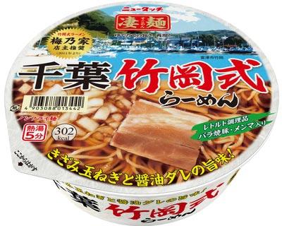 ヤマダイ ニュータッチ凄麺:千葉竹岡式らーめん