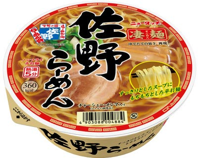 ヤマダイ ニュータッチ凄麺:佐野らーめん