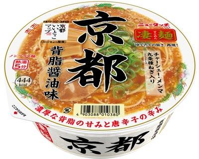 ヤマダイ ニュータッチ凄麺:京都背脂醤油味