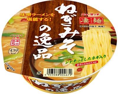 ヤマダイ ニュータッチ凄麺:ねぎみその逸品