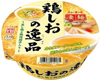 ヤマダイ ニュータッチ凄麺:鶏しおの逸品