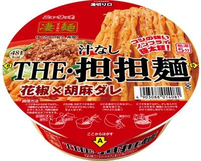 ヤマダイ ニュータッチ凄麺:THE・汁なし担担麺
