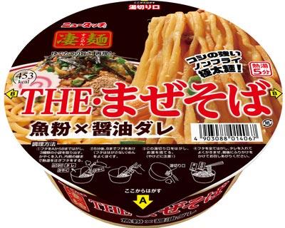 ヤマダイ ニュータッチ凄麺:THE・まぜそば