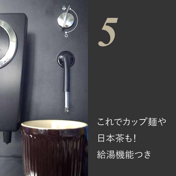 5. これでカップ麺や日本茶も!給湯機能つき