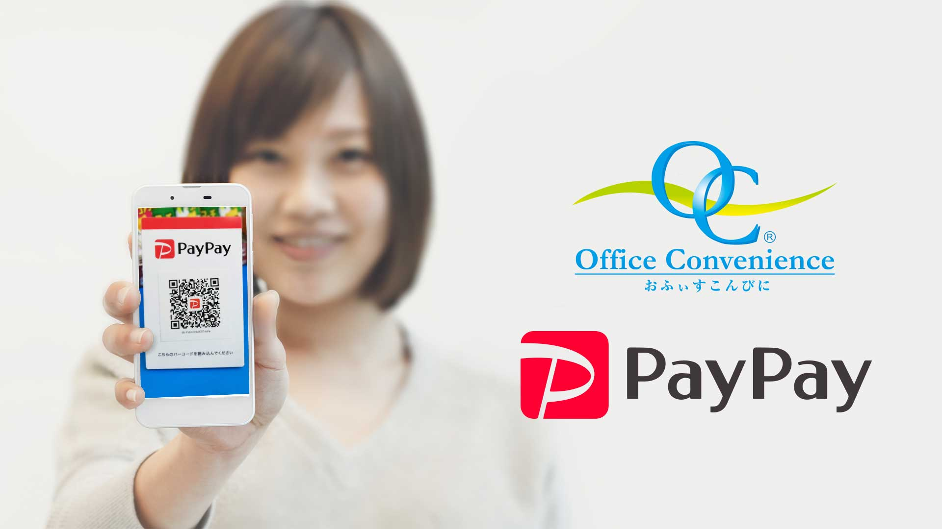 スマホ決済利用率NO.1のPayPayが、 おふぃすこんびにでもご利用可能に!