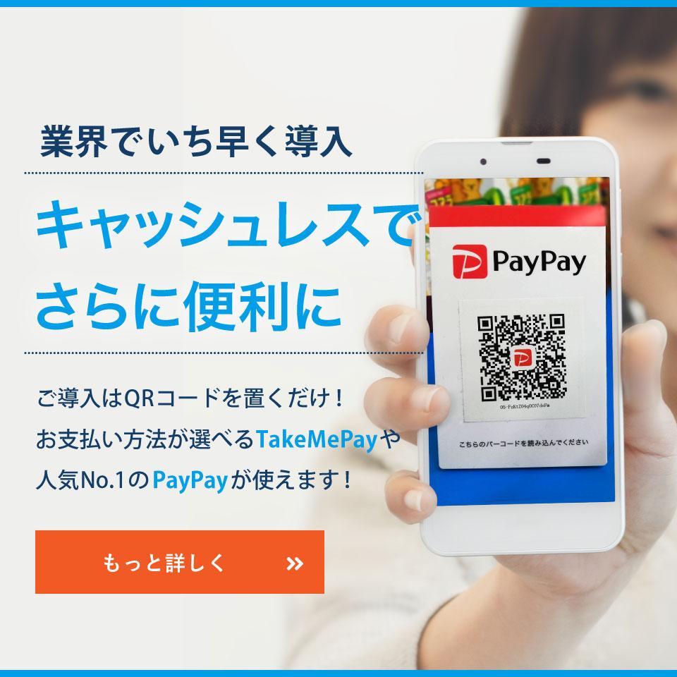 おふぃすこんびには、キャッシュレス決済を業界でいち早く導入。人気のPayPayや、クレジットカードも使えるTakeMePayが使えます。