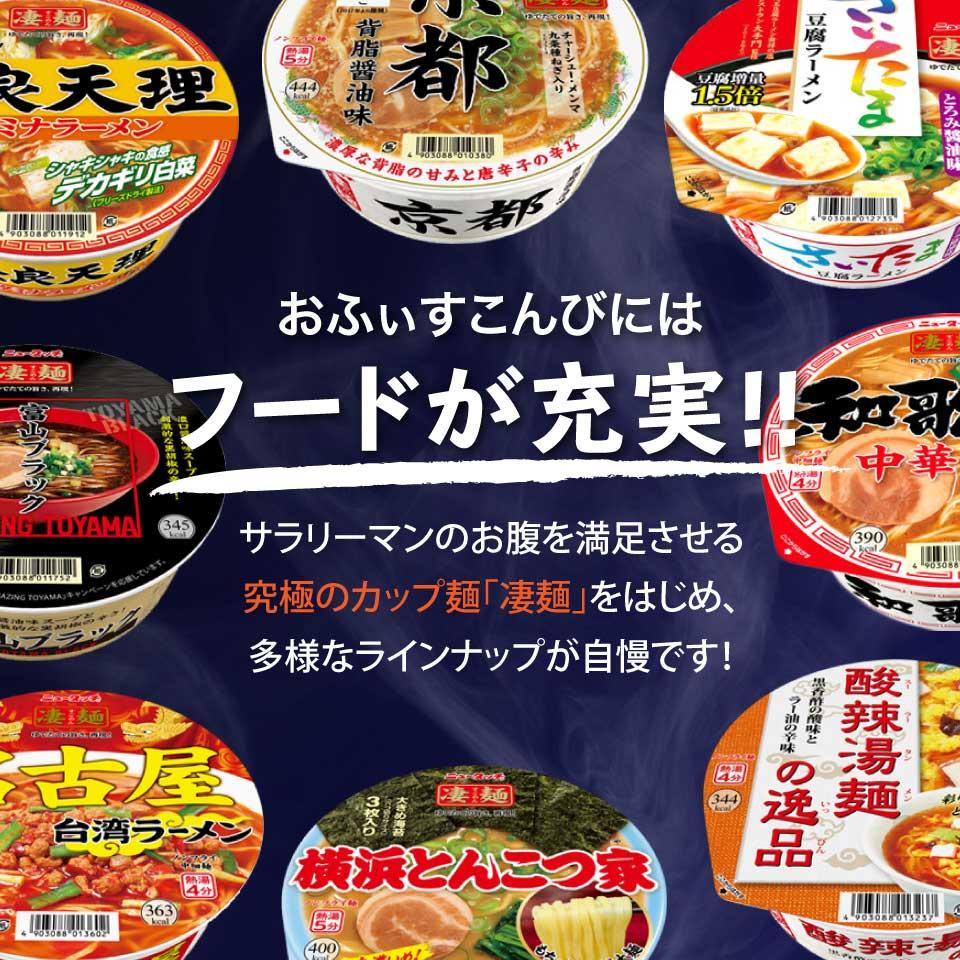 おふぃすこんびにはフードが充実!究極のカップ麺、ヤマタイの「凄麺」をはじめ、多様なラインナップが自慢です。