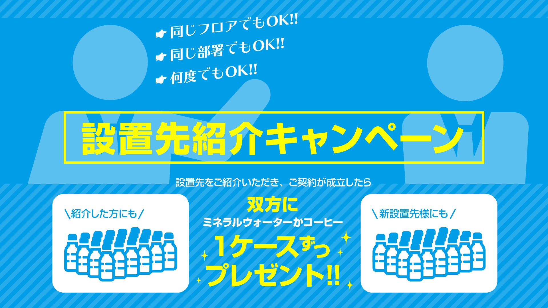 設置先紹介キャンペーン