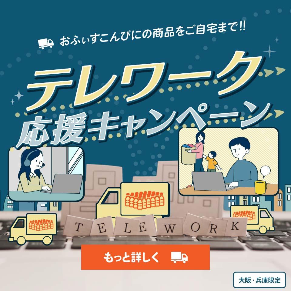 テレワーク応援キャンペーン!お得意様のテレワーク従業員のご自宅まで、おふぃすこんびにの商品をお届けします!大阪・兵庫限定で実施中!