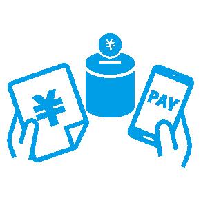 現金、キャッシュレス、請求書の3種類の決済に対応