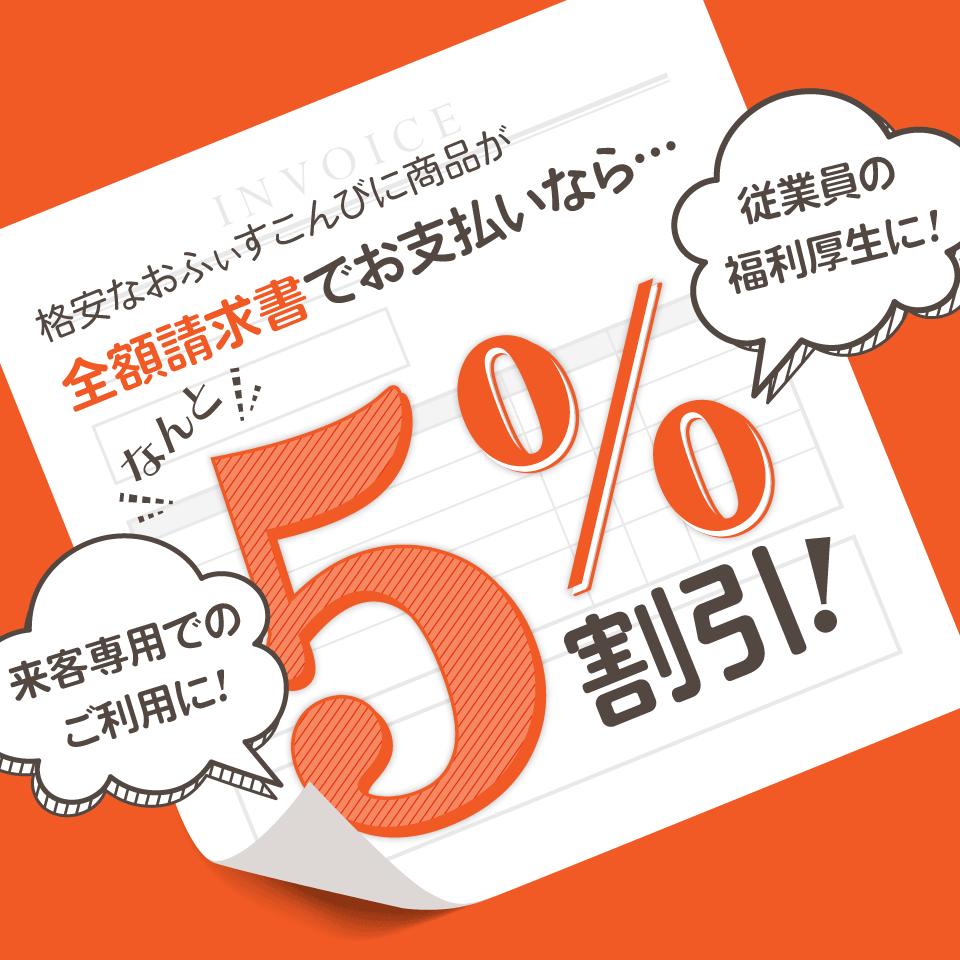 格安なおふぃすこんびに商品が、全額請求書でお支払いなら、なんと5%引き!ぜひご利用下さい!