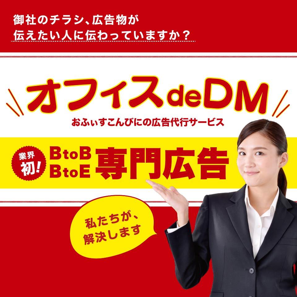 オフィスdeDM:おふぃすこんびにの広告代行サービス