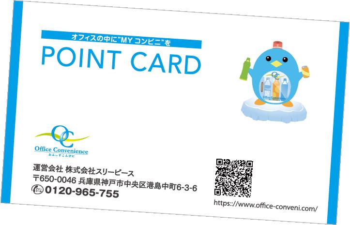 ポイントカードでオトクにご利用ください!