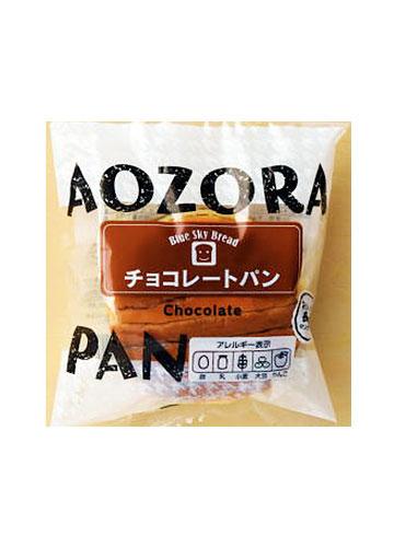 青空製パン チョコレートパン