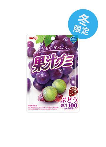 明治 果汁グミ ぶどう(冬限定)