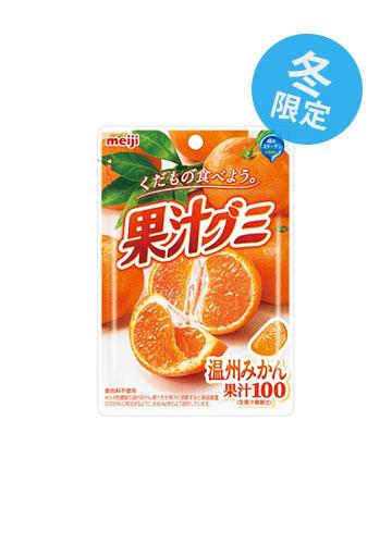 明治 果汁グミ 温州みかん(冬限定)