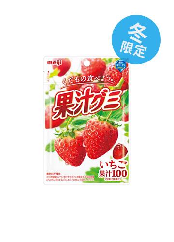 明治 果汁グミ いちご(冬限定)